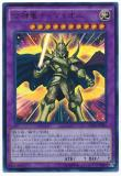 CPD1-JP001 Combined Divine Dragon, Timaeus