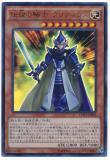 CPD1-JP002 Legendary Knight Critias