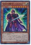 CPD1-JP008 Legendary Knight Hermos
