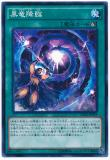 CPD1-JP019 Black Dragon Ritual