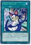CPD1-JP027 Copy Cat