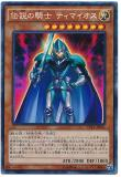 CPL1-JP001 Timaeus, the Legendary Knight