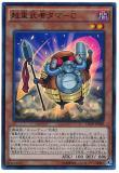 SECE-JP008 Superheavy Samurai Tama - C