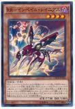 CROS-JP016 Raid Raptor - Impale Lanius