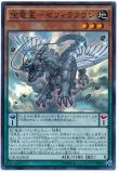 CROS-JP024 Treasure Dragon Star - Sephira Fushi