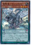 CROS-JP024 Treasure Dragon Star - Sephira Fushi