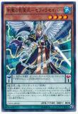 CROS-JP026 Swordmaster of the Necloth - Sephira Saber