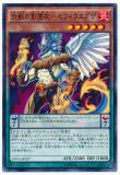 CROS-JP027 Flame Beast of the Necloth - Sephira Exa