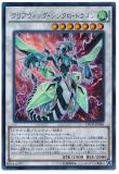CROS-JP046 Clear Wing Synchro Dragon