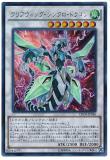 CROS-JP046 Clear Wing Synchro Dragon
