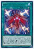 CROS-JP057 Rank-Up Magic - Revolution Force