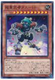 DOCS-JP004 Superheavy Samurai - Nusu-10