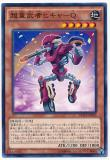 DOCS-JP005 Superheavy Samurai - Hikya-Q