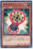 DOCS-JP006 Superheavy Samurai Tsuzu-3