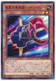 DOCS-JP008 Superheavy Samurai Soul Shine Claw