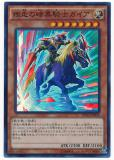 DOCS-JP019 Galloping Gaia the Fierce Knight