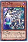 DOCS-JP022 Knight of Dusk