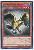 DOCS-JP035 Graydle Eagle