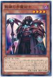 DOCS-JP036 Skilled-Red Magician