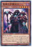DOCS-JP036 Skilled-Red Magician