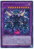 DOCS-JP044 DDD Caesar Ragnarok, the Wave Oblivion King