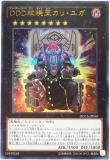 DOCS-JP050 DDD Kali Yuga the Twin Dawn King