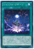 DOCS-JP053 Shuffle Reborn