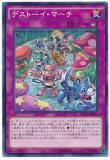 DOCS-JP067 Des-Toy March