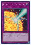 DOCS-JP076 Blazing Fire Force
