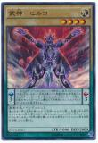 DOCS-JP081 War God Hiruko