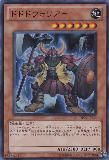 DP12-JP011 Dododo-Warrior