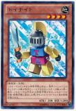 DP14-JP011 Toy-Knight