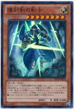 DP14-JP013 Swordsman of Sealing Swords