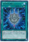 DP15-JP024 Amulet of the Water God
