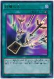 DP16-JP004 Magic-Sealing Arrows