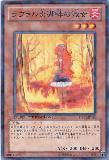 DT12-JP020 Laval Lady of the Blazing Lake Shore
