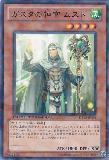 DT12-JP031 Musto, Priest of Gusta