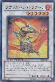 DT12-JP034 Lavalball Dragoon