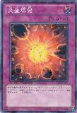 DT12-JP048 Blazing Dust Explosion