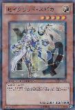 DT13-JP023 Sacred Spica