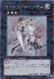 DT13-JP037 Sacred Hyades