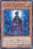 DT14-JP001 Different Dimension Esper Star Robin