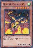 DT14-JP003 Giant Bird King Beast Gairuda