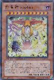 DT14-JP029 Origin Star God Sophia