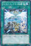 DT14-JP045 Sacred's Super Rebirth