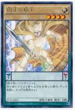 DUEA-JP001 Knight of Flash