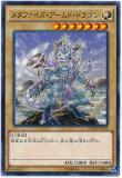 DUEA-JP003 Metaphize Armed Dragon