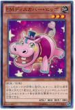 DUEA-JP008 Entermate Discover Hippo