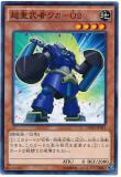 DUEA-JP011 Super-Heavy Warrior Waka - ONI