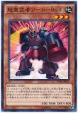 DUEA-JP012 Super-Heavy Warrior Sword - 999